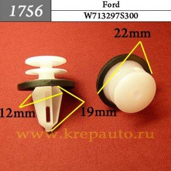 W713297S300 - Автокрепеж для Ford