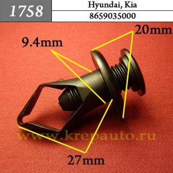 8659035000 - Автокрепеж для Hyundai, Kia