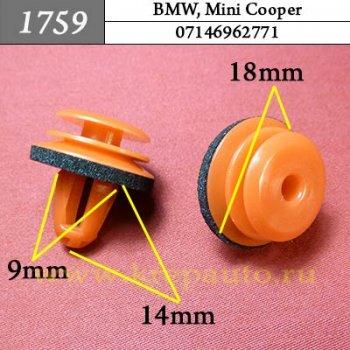 07146962771 - Автокрепеж для BMW, Mini Cooper