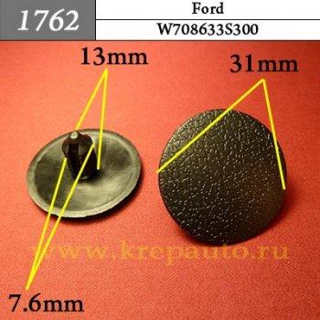 W708633S300 - Автокрепеж для Ford