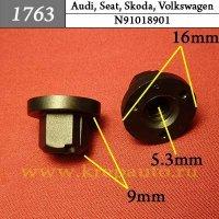 N91018901 - Автокрепеж для Audi, Seat, Skoda, Volkswagen