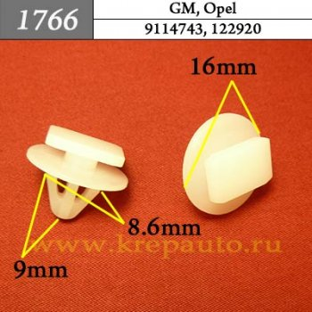 9114743, 122920 - Автокрепеж для GM, Opel