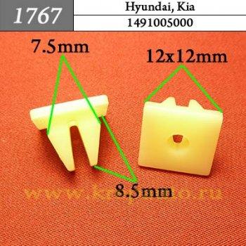 1491005000 - Автокрепеж для Hyundai, Kia