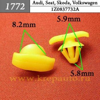 1Z0837732A - Автокрепеж для Audi, Seat, Skoda, Volkswagen