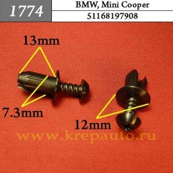 51168197908 - Автокрепеж для BMW, Mini Cooper