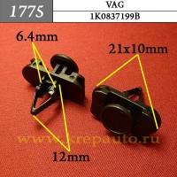 1K0837199B - Автокрепеж для Audi, Seat, Skoda, Volkswagen