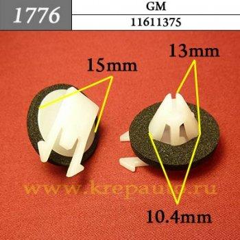 11611375 - Автокрепеж для GM