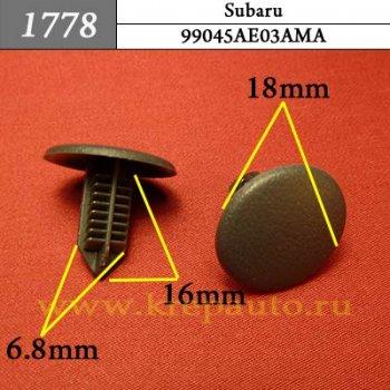 99045AE03AMA - Автокрепеж для Subaru