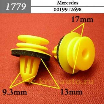 0019912698 - Автокрепеж для Mercedes