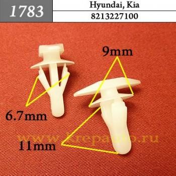 8213227100 - Автокрепеж для Hyundai, Kia