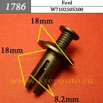 W710250S300 - Автокрепеж для Ford