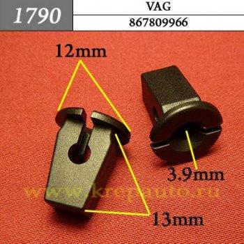 867809966 - Автокрепеж для Audi, Seat, Skoda, Volkswagen