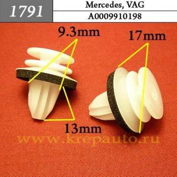 A0009910198 - Автокрепеж для Audi, Mercedes, Seat, Skoda, Volkswagen
