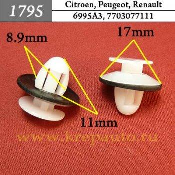 6995A3, 7703077111 - Автокрепеж для Citroen, Peugeot, Renault