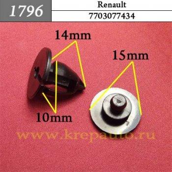 7703077434 - Автокрепеж для Renault