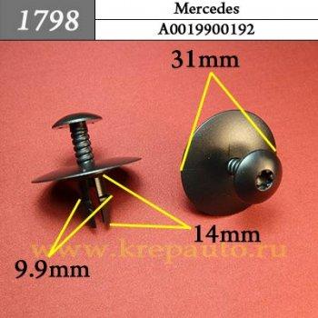 A0019900192 - Автокрепеж для Mercedes