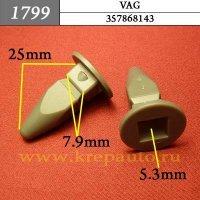 357868143 - Автокрепеж для Audi, Seat, Skoda, Volkswagen