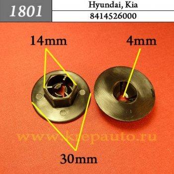 8414526000 - Автокрепеж для Hyundai, Kia