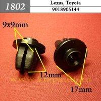 9018905144 - Автокрепеж для Lexus, Toyota
