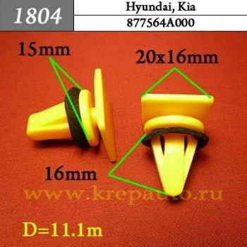 877564A000 - Автокрепеж для Hyundai, Kia