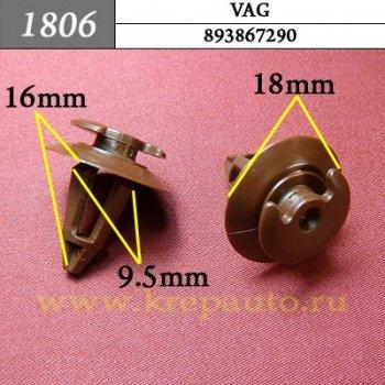893867290 - Автокрепеж для Audi, Seat, Skoda, Volkswagen