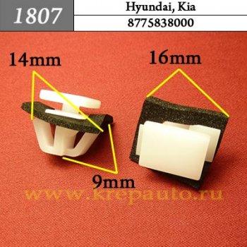8775838000 - Автокрепеж для Hyundai, Kia