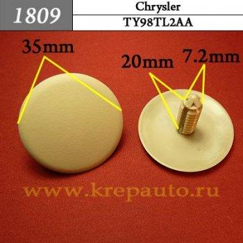 TY98TL2AA - Автокрепеж для Chrysler