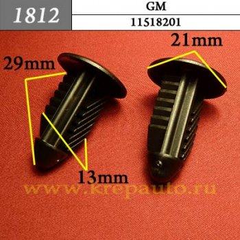 11518201 - Автокрепеж для GM