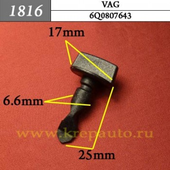 6Q0807643 - Автокрепеж для Audi, Seat, Skoda, Volkswagen