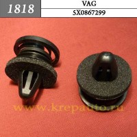 5X0867299 - Автокрепеж для Audi, Seat, Skoda, Volkswagen