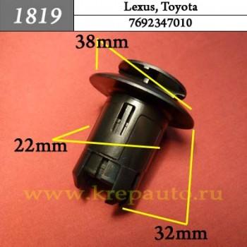7692347010 - Автокрепеж для Lexus, Toyota