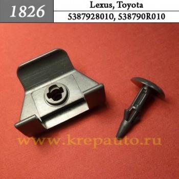 5387928010, 538790R010 - Автокрепеж для Lexus, Toyota