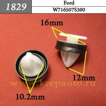 W716507S300 - Автокрепеж для Ford