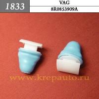 8R0853909A - Автокрепеж для Audi, Seat, Skoda, Volkswagen