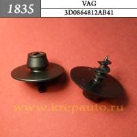 3D0864812AB41 - Автокрепеж для Audi, Seat, Skoda, Volkswagen