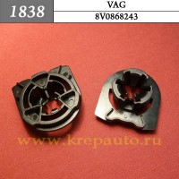 8V0868243 - Автокрепеж для Audi, Seat, Skoda, Volkswagen