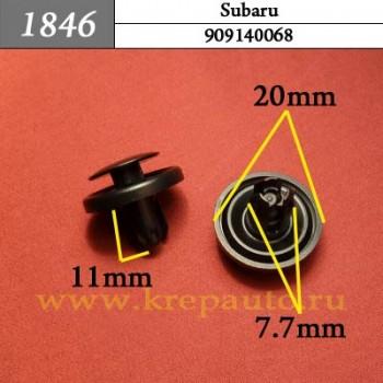909140068 - Автокрепеж для Subaru