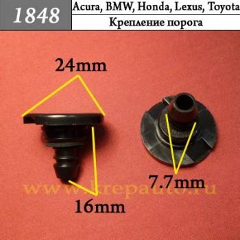 909130118 - Автокрепеж для Acura, BMW, Honda, Lexus, Toyota