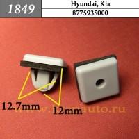 8775935000 - Автокрепеж для Hyundai, Kia