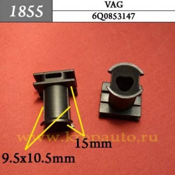 6Q0853147 - Автокрепеж для Audi, Seat, Skoda, Volkswagen