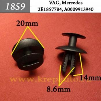 2E1857784, A0009913940 - Автокрепеж для Audi, Mercedes, Seat, Skoda, Volkswagen