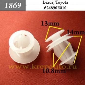 624890E010 - Автокрепеж для Lexus, Toyota