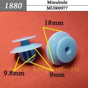 MU000977 - Автокрепеж для Mitsubishi