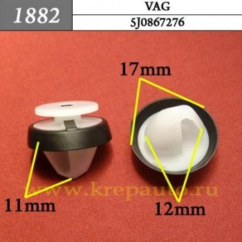 5J0867276 - Автокрепеж для Audi, Seat, Skoda, Volkswagen