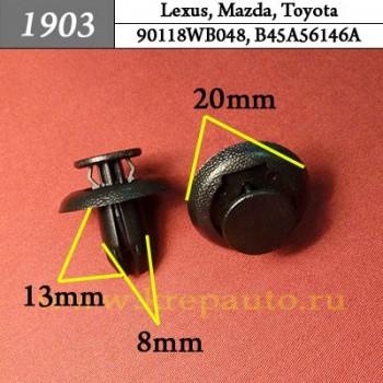 90118WB048, B45A56146A - Автокрепеж для Lexus, Mazda, Toyota