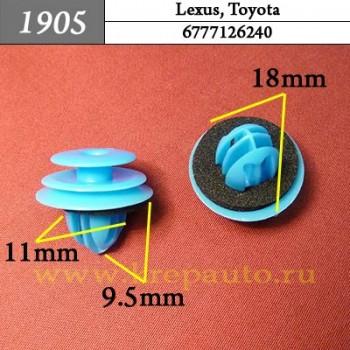 6777126240 - Автокрепеж для Lexus, Toyota
