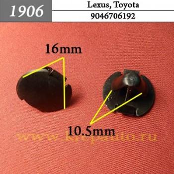 9046706192 - Автокрепеж для Lexus, Toyota