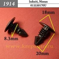 015530170U - Автокрепеж для Infiniti, Nissan