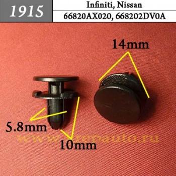 66820AX020, 668202DV0A - Автокрепеж для Infiniti, Nissan