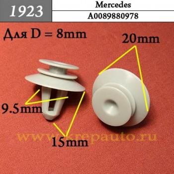 A0089880978 - Автокрепеж для Mercedes